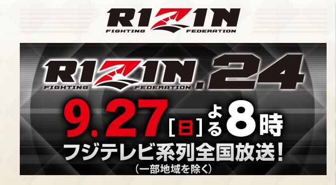 RIZIN24画像